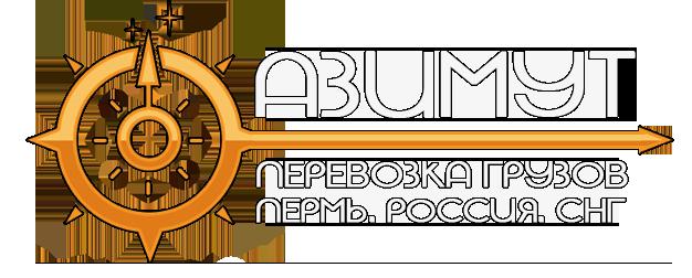Грузоперевозки Пермь